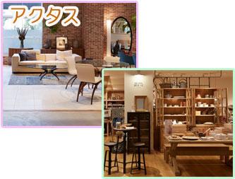 マンションのリフォームやリノベーションの参考になる神戸市にあるアクタス