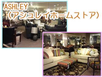 マンションのリノベーション(リフォーム)の参考になる神戸市にあるASHLEY(アシュレイホームストア)