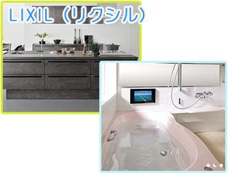 神戸市にあるLIXIL(リクシル)(マンションリフォーム・リノベーションに役立つメーカー)