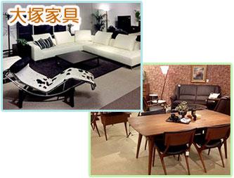 マンションリフォーム・リノベーションの参考になる神戸市にある大塚家具