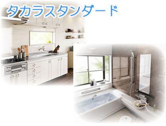神戸市にあるタカラスタンダード(マンションリノベーション・リフォームに役立つメーカー)