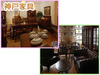マンションリノベーション・リフォームの参考になる神戸市にある神戸家具