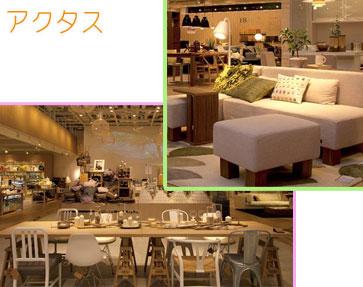 マンションのリノベーション・リフォーム計画に役立つ名古屋にあるアクタス