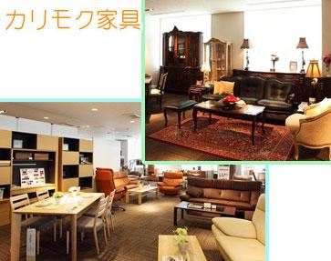 マンションのリノベーション・リフォーム計画に役立つ名古屋にあるカリモク家具