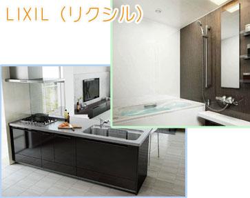 名古屋近辺にあるLIXIL(リノベーション・リフォームに役立つメーカー)