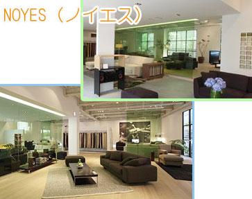 マンションのリノベーション・リフォーム計画に役立つ名古屋にあるNOYES(ノイエス)
