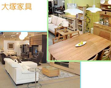 マンションのリノベーション・リフォーム計画に役立つ名古屋にある大塚家具