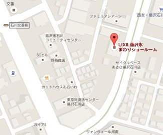 小田原市近くのLIXIL(住宅のリノベーション・リフォームに役立つメーカー)