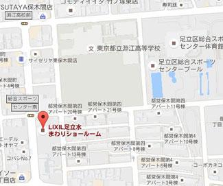 江戸川区にあるLIXIL(マンションのリノベーション・リフォームに役立つメーカー)