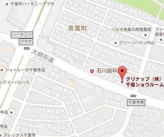 千葉市にあるクリナップ(リノベーション・リフォームに役立つメーカー)
