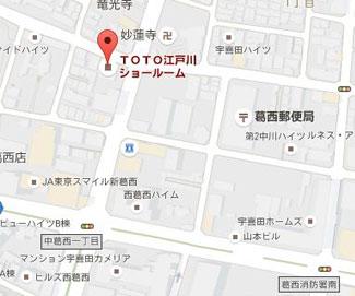 江戸川区にあるTOTO(マンションのリフォームやリノベーションに役立つメーカー)