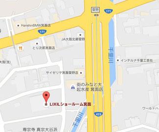 豊中市付近にあるLIXIL(リフォームやリノベーションに役立つメーカー)