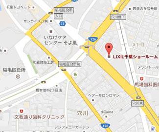 千葉市にあるLIXIL(リノベーションやリフォームに役立つメーカー)
