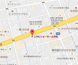 浜松市にあるLIXIL(住宅のリノベーション・リフォームに役立つメーカー)