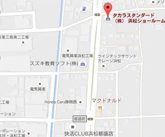 浜松市にあるタカラスタンダード(住宅のリフォーム・リノベーションに役立つメーカー)