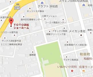 浜松市にあるTOTO(マンションのリフォームやリノベーションに役立つメーカー)