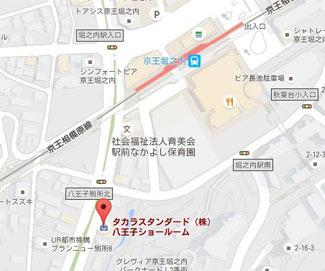 町田市近くにあるタカラスタンダード(マンションのリフォーム・リノベーションに役立つメーカー)