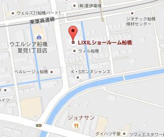 松戸市近辺にあるLIXIL(住宅のリノベーション・リフォームに役立つメーカー)
