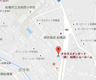 松戸市近辺にあるタカラスタンダード(住宅のリフォーム・リノベーションに役立つメーカー)