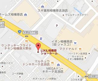 町田市近くにあるLIXIL(マンションのリフォーム(リノベーション)に役立つメーカー)