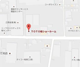 柏市にあるTOTO(住宅のリフォームやリノベーションに役立つメーカー)