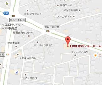 水戸市にあるLIXIL(リフォーム・リノベーションに役立つメーカー)