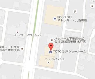 水戸市にあるTOTO(リフォームやリノベーションに役立つメーカー)