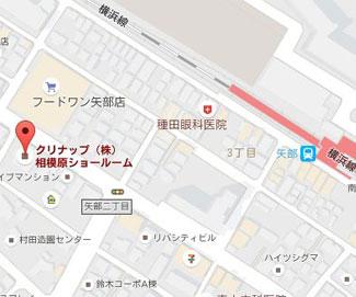町田市付近にあるクリナップ(住宅のリノベーション・リフォームに役立つメーカー)