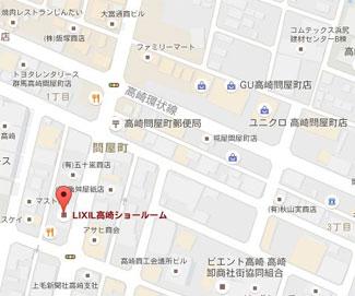 高崎市にあるLIXIL(住宅のリフォームやリノベーションに役立つメーカー)