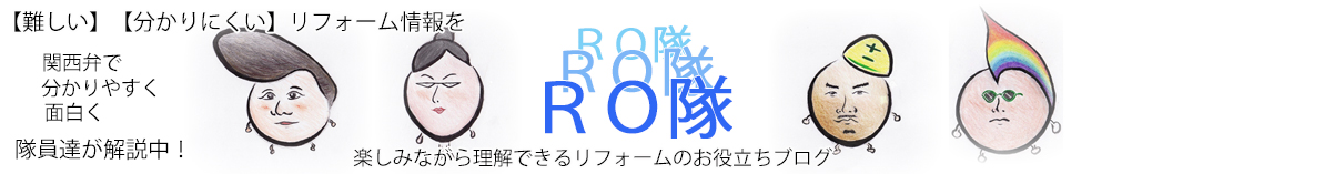 RO隊<リノベーション・リフォーム見積お役立ち隊>